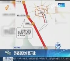 【直通17市】济泰高速全面开建