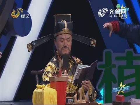 20180319《超级大明星》:杨松表演《包青天》 脸黑如炭神形兼备