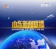 2018年03月19日山东tb988腾博会官网下载联播完整版