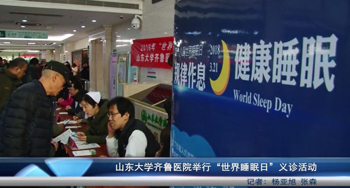 """山东大学齐鲁医院举行""""世界睡眠日""""义诊活动"""
