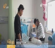 【闪电新闻排行榜】误服高锰酸钾 1岁儿童灼烧严重