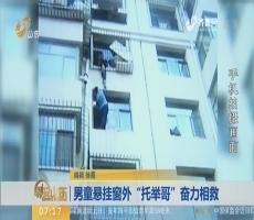 """【闪电新闻排行榜】男童悬挂窗外""""托举哥""""奋力相救"""
