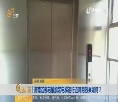 【闪电新闻排行榜】济南首部老楼加装电梯运行近两月效果如何?