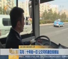 【闪电新闻排行榜】青岛:十年如一日 公交司机播音级报站