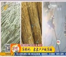 【齐鲁最美乡村】寿光:草碾村 家家户户做草编