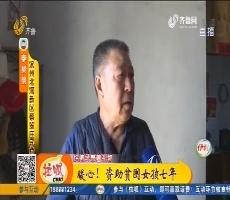 【凡人善举】滨州:暖心!资助贫困女孩七年