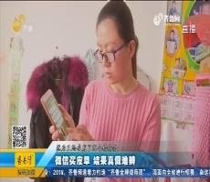 聊城:微信买皮草 结果真假难辨