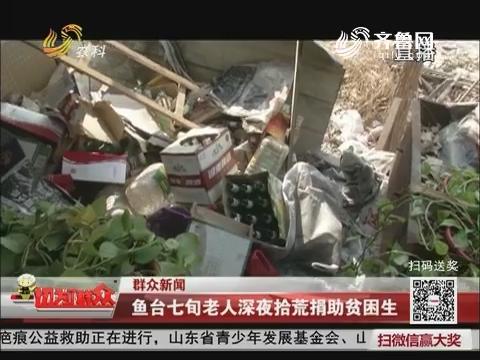 【群众新闻】鱼台七旬老人深夜拾荒捐助贫困生