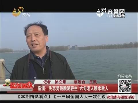 临淄:失恋男孩跳湖轻生 六旬老人跳水救人