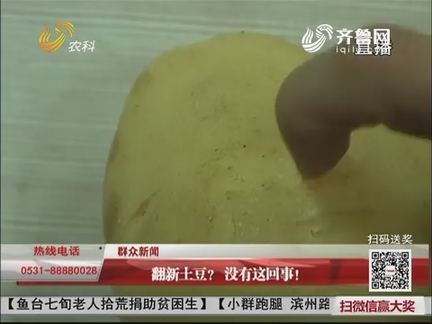 【群众新闻】翻新土豆?没有这回事!