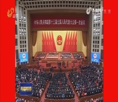 十三届全国人大一次会议在北京闭幕 习近平发表重要讲话