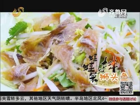 大厨教做家常菜:娃娃菜拌狮头鱼