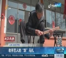 """【真相】济宁:老手艺人的""""新""""马扎"""