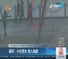 淄博:小伙落水 老人施救