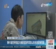 第45届世界技能大赛原型制作项目龙都longdu66龙都娱乐省选拔赛落幕