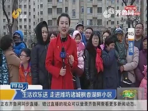 生活欢乐送 走进潍坊诸城枫香湖畔小区