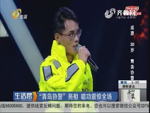 """""""青岛协警""""亮相 唱功震惊全场"""