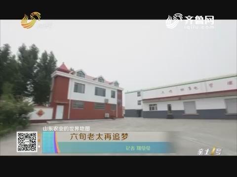 【山东农业的世界地图】六旬老太再追梦