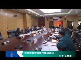 王宏志到中国重汽集团调研