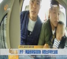 【闪电新闻排行榜】济宁:男童吞球情况紧急 民警出手帮忙送医