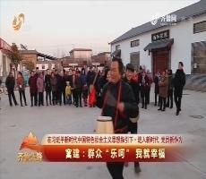 """20180321《齐鲁先锋》:在习近平新时代中国特色社会主义思想指引下·进入新时代 党员新作为 宫建——群众""""乐呵""""我就幸福"""