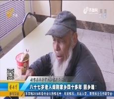 济南:八十七岁老人阔别家乡四十多年 回乡难!