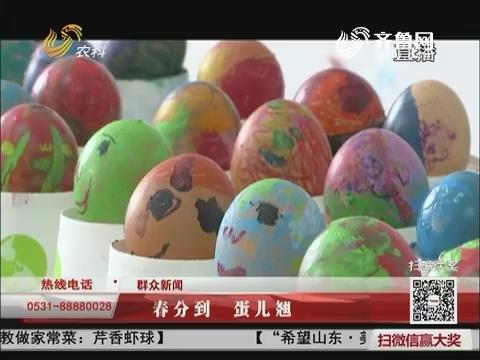 【群众新闻】春分到 蛋儿翘
