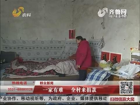 【群众新闻】济南:一家有难 全村来捐款