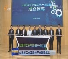 山东省工业互联网产业联盟成立