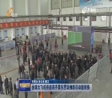 全球大飞机供应商齐聚东营助推新旧动能转换