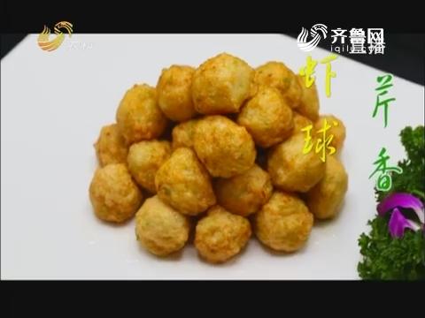 大厨教做家常菜:芹香虾球