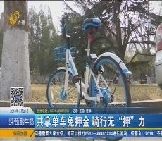 """济南:共享单车免押金 骑行无""""押""""力"""