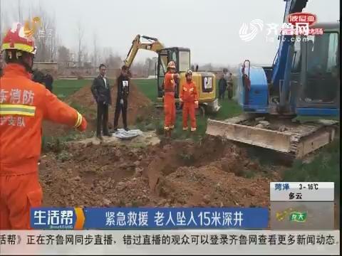济宁:紧急救援 老人坠入15米深井