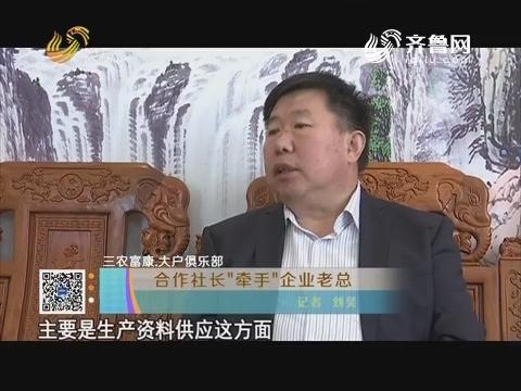 """【三农富康大户俱乐部】合作社长""""牵手""""企业老总"""