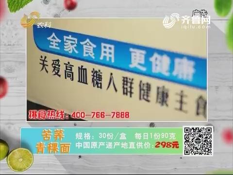 20180321《中国原产递》:苦荞青稞面