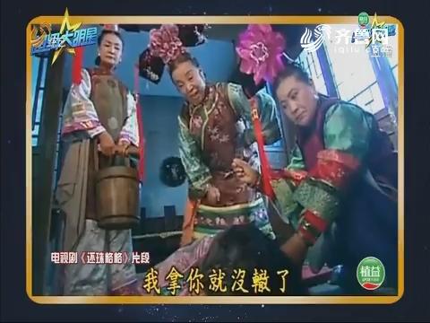 20180321《超级大明星》:经典重演还珠格格剧情 引全场爆笑