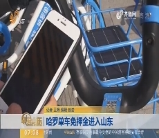【闪电新闻排行榜】哈罗单车免押金进入山东