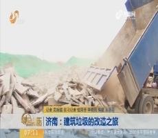 【闪电新闻排行榜】济南:建筑垃圾的改造之旅