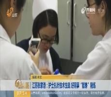 """【闪电新闻排行榜】江苏张家港:护士扎针技术生疏 好同事""""献身""""陪练"""