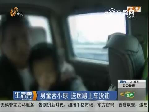 济宁:男童吞小球 送医路上车没油