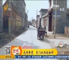 【小家大事】菏泽:走街串巷 专门收购老物件