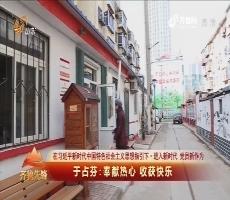 20180322《齐鲁先锋》:在习近平新时代中国特色社会主义思想指引下·进入新时代 党员新作为 于占芬——奉献热心 收获快乐
