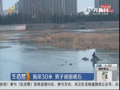 青岛:离岸30米 男子被困礁石