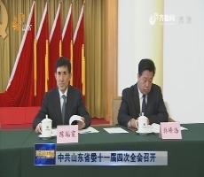 中共山东省委十一届四次全会召开