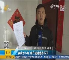 淄川:买房七八年 房产证迟迟办不下