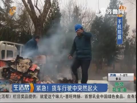 济南:紧急!货车行驶中突然起火