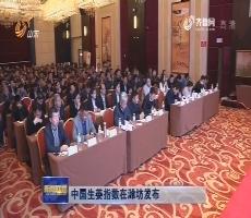 中国生姜指数在潍坊发布