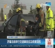济青北线举行交通事故应急救援演练