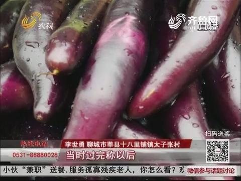 【小群跑腿】莘县:两年难追4万斤茄子款