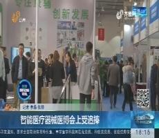 济南:智能医疗器械医博会上受追捧